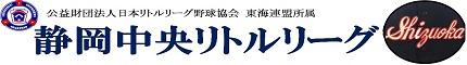 静岡中央リトルリーグ